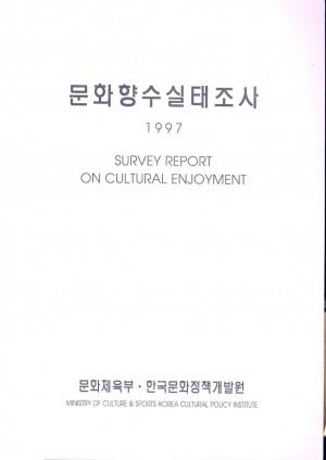 1997 문화향수실태조사