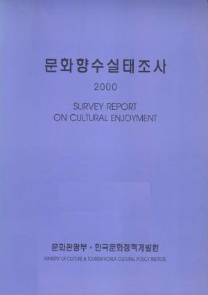 2000 문화향수실태조사