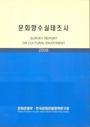 2006 문화향수실태조사