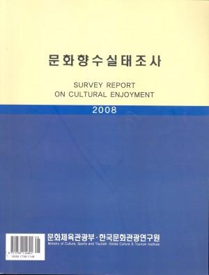 2008 문화향수실태조사