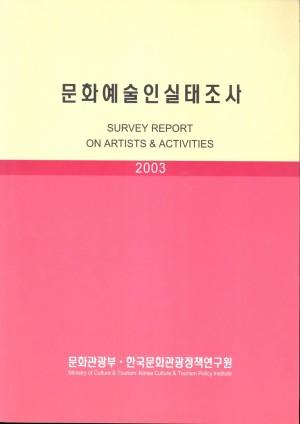 2003 문화예술인실태조사