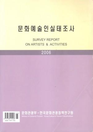 2006 문화예술인실태조사
