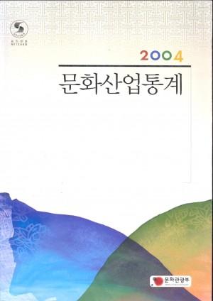 2004 문화산업통계조사