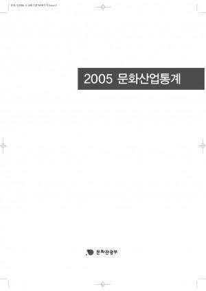 2005 문화산업통계조사