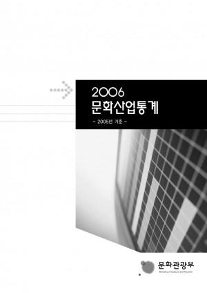 2006 문화산업통계조사