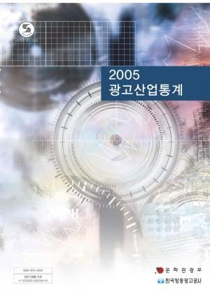 2005 광고산업통계조사