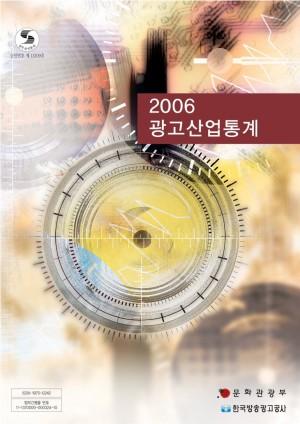 2006 광고산업통계조사