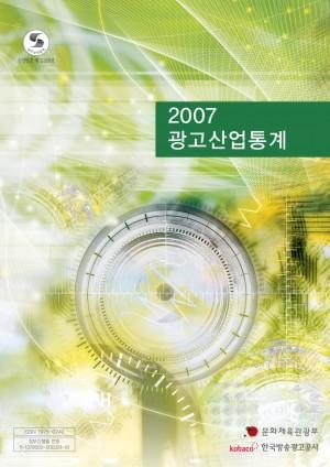 2007 광고산업통계조사