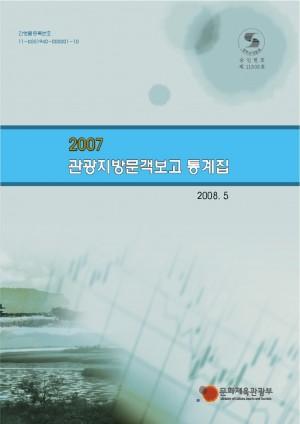 2007 관광지방문객보고통계