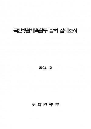 2003 국민생활체육활동참여실태조사