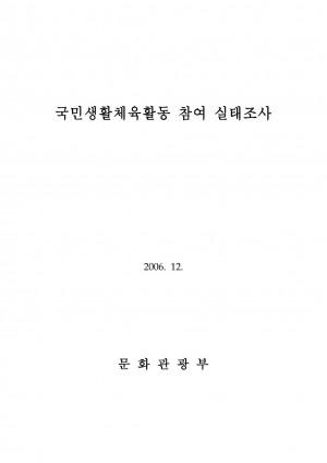 2006 국민생활체육활동참여실태조사
