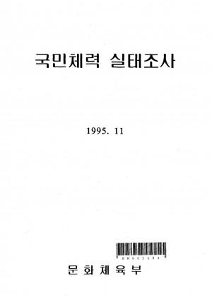 1995 국민체력실태조사