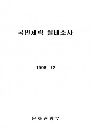 1998 국민체력실태조사