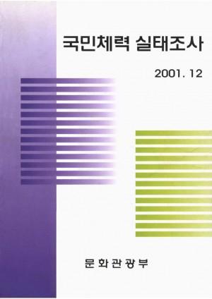 2001 국민체력실태조사