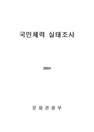 2004 국민체력실태조사
