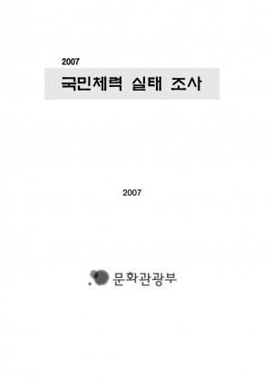 2007 국민체력실태조사