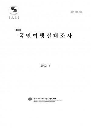 2001 국민여행실태조사