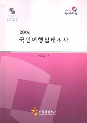 2006 국민여행실태조사