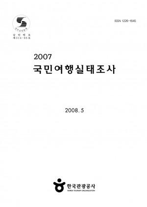 2007 국민여행실태조사