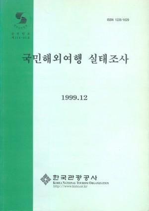 1999 국민해외여행실태조사