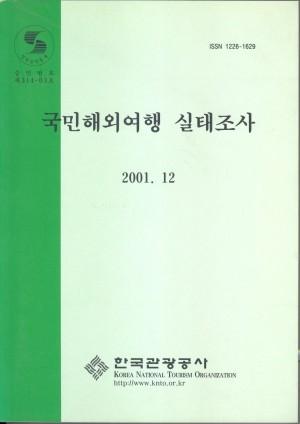 2001 국민해외여행실태조사