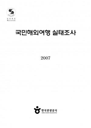 2007 국민해외여행실태조사