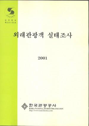 2001 외래관광객실태조사