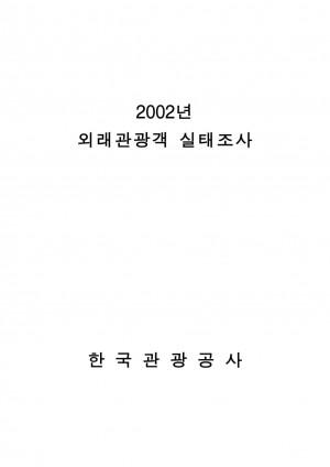 2002 외래관광객실태조사