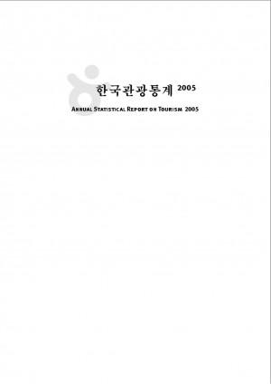 2005 한국관광통계