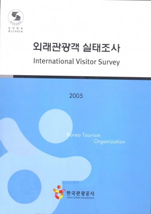 2005 외래관광객실태조사