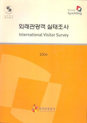 2006 외래관광객실태조사