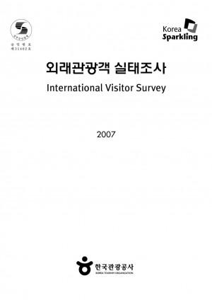 2007 외래관광객실태조사