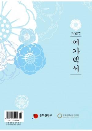 2007 여가백서