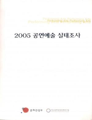 2005 공연예술실태조사