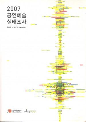2007 공연예술실태조사