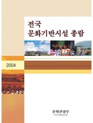 2004 전국 문화기반시설총람