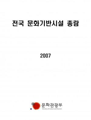 2007 전국 문화기반시설총람