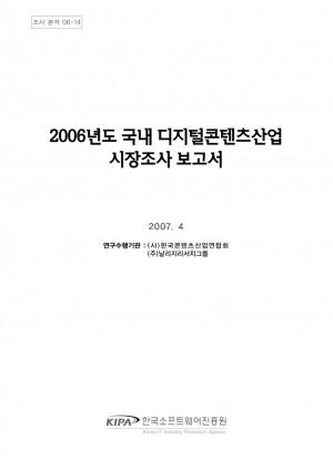 2006 국내디지털콘텐츠산업시장조사