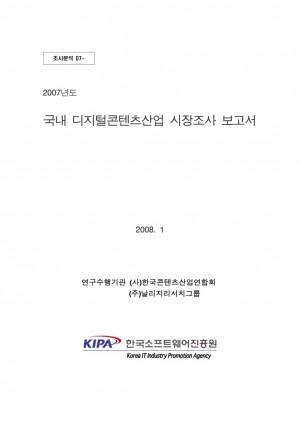 2007 국내디지털콘텐츠산업시장조사