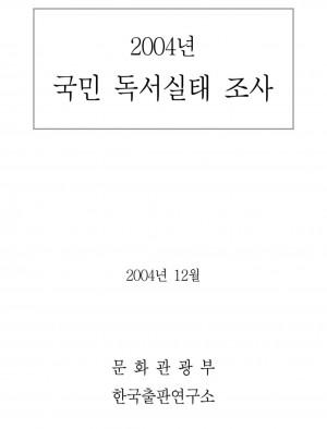 2004 국민독서실태조사