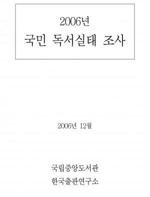 2006 국민독서실태조사