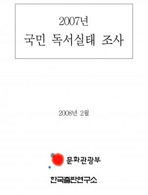2007 국민독서실태조사