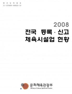 2008 전국 등록.신고 체육시설업현황