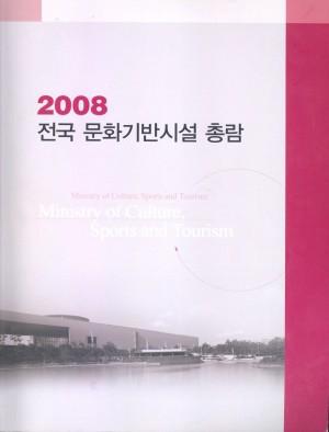 2008 전국 문화기반시설총람