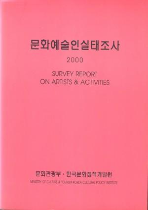 2000 문화예술인실태조사