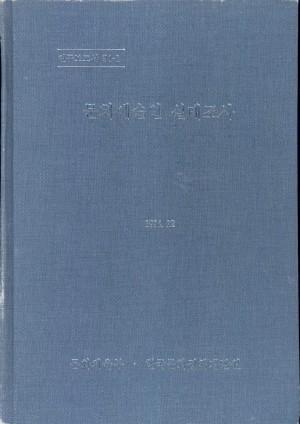 1994 문화예술인실태조사