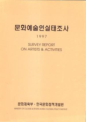1997 문화예술인실태조사