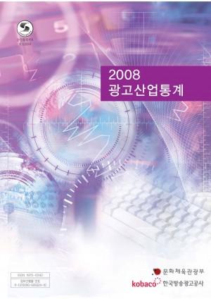 2008 광고산업통계조사