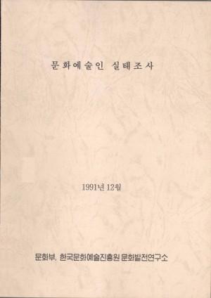 1991 문화예술인실태조사