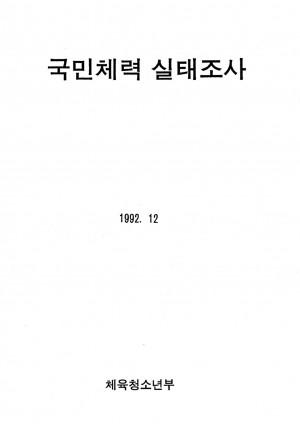 1992 국민체력실태조사